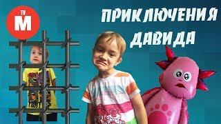 ЗЛОЙ ДВОЙНИК 5 ДЛЯ ДЕТЕЙ Приключения Давида и Лунтика  ВИДЕО ДЛЯ ДЕТЕЙ Лунтик все серии
