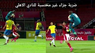حارس صن دوانز يضرب محمد شريف بـ«الحذاء» أمام حكم اللقاء.. فيديو وصور | المصري اليوم