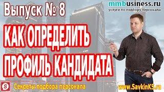 Как определить профиль кандидата, подбор персонала(http://www.mmbusiness.ru - услуги по подбору персонала, кадровое агентство, агентство по подбору персонала http://www.SavkinKS.ru..., 2016-03-18T12:00:01.000Z)