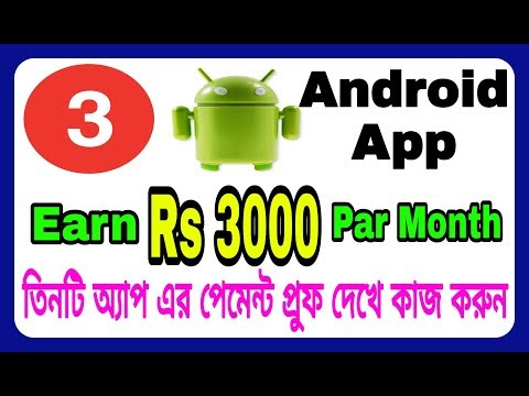 Earn Rs 3000 Par Month, 3 Apps Live Payment Proof, Self Earning app