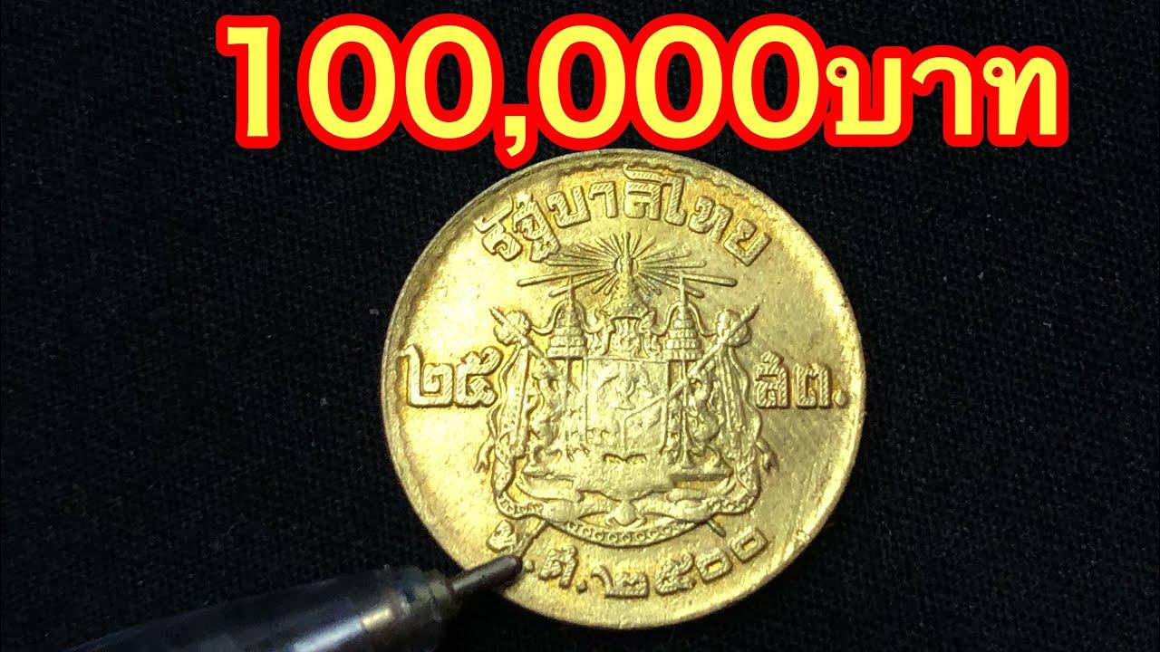 ดูด่วนอาจมีโชค!!!!! รับเงิน100,000บาททันที รับซื้อจริง จ่ายสด!!