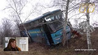 Отново жертва на пътя край село Камбурово до Търговище