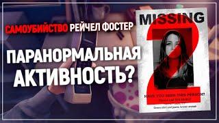 Легкие удивления 3-й степени | The suicide of Rachel Foster #2