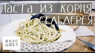 Сыроедческий рецепт Паста из сельдерея | raw | vegan | рецепт от Вкус&Цвет