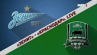 «Зенит» - «Краснодар». Live». Специальный репортаж