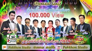 Lao song 2018 เสบสดลาว - ຜູ້ບ່າວປີ້ງໝາ-ໝົດສິ້ນສັນຍາ ເພງລາວ