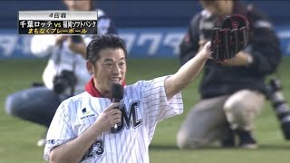 4月3日、試合中止のため無観客の中で始球式を行ったアントキの猪木さん...