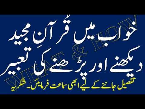 Khawab min Quran dekhne aor parhne ki tabeer - What & How