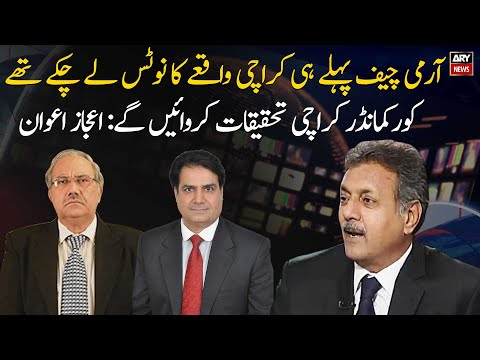 Major Gen (r) Ejaz Awan comments on Army Chief's notice of Karachi incident