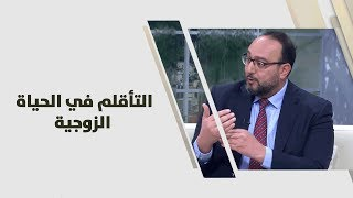 د. يزن عبده، أحمد الكسواني وندى أبو ديه - التأقلم في الحياة الزوجية