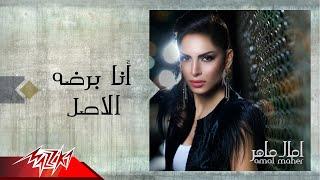 Ana Bardo El Asl - Amal Maher انا برضه الاصل - امال ماهر