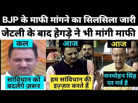 Anant Hegde मामला || BJP द्वारा माफी मांगने का सिलसिला जारी || Jaitley के बाद अब हेगड़े ने मांगी माफी