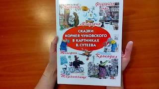 Сказки Корнея Чуковского в картинках В. Сутеева. Детские книги на русском языке в Испании