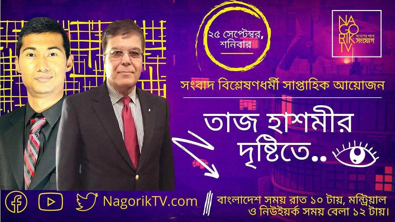 Download তাজ হাশমীর দৃষ্টিতে  Season 2, Episode 15   Nagorik TV Talk Show