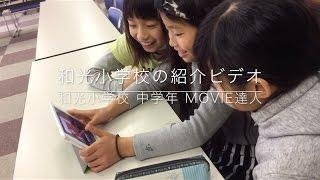 和光小学校の取り組みの様子を紹介します。 和光小学校には子どもたちが...
