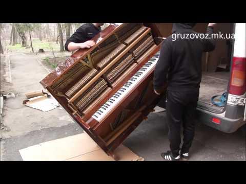 Перевозка пианино Николаев.Как выгрузить пианино из автомобиля без гидроборта.