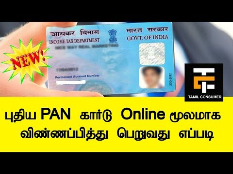 How to Apply for New PAN Card Online 2018 | Tamil Consumer