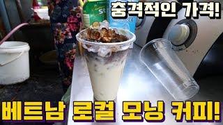 베트남 로컬 커피의 충격적인 가격... 4잔에...