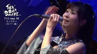 吉水翔子:cover《からくりピエロ》