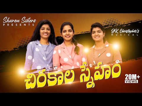 CHIRAKALA SNEHAM OFFICIAL  Video Sharon sisters, JK Christopher Latest Telugu Christian songs 2019