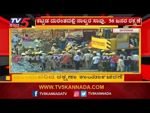 ಮುಂದುವರೆದ ರಕ್ಷಣಾ ಕಾರ್ಯಚರಣೆ   building collapse   dharwad   TV5 Kannada