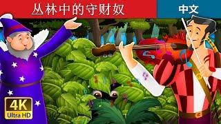 丛林中的守财奴 | 睡前故事 | 中文童話