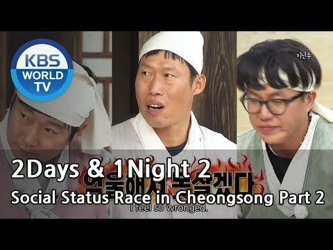 2 Days and 1 Night - Social Status Race in Cheongsong Part.2 (2013.12.01)