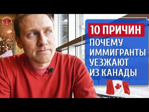 ПОЧЕМУ ИММИГРАНТЫ УЕЗЖАЮТ ИЗ КАНАДЫ / ТОП 10 ПРИЧИН / Иммиграция в Канаду 2019