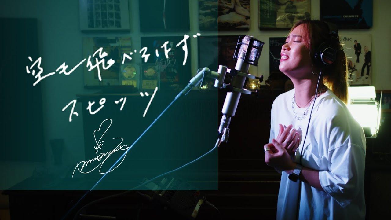 空も飛べるはず[Soramotoberuhazu] / スピッツ [Spitz]   Unplugged cover by Ai Ninomiya