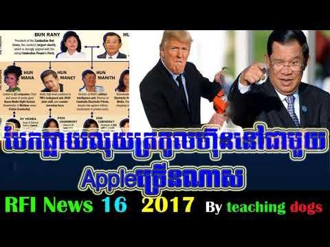 បែកធ្លាយលុយត្រកូលហ៊ុននៅជាមួយAppleច្រើនណាស់,Khmer news today,Cambodia hot news, teaching dogs