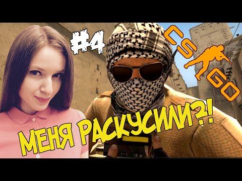 Девушка впервые играет в CS GO #4 — МЕНЯ РАСКУСИЛИ?!