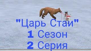 """""""СЕРИАЛ"""" ЦАРЬ СТАИ 1 СЕЗОН 2 СЕРИЯ"""