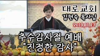 """추수감사절 예배 """"진정한 감사""""  - 대로교회 김현숙 …"""