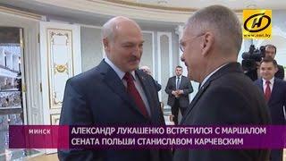Встреча Александра Лукашенко с маршалом Польского сената Станиславом Карчевским