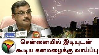 சென்னையில் இடியுடன் கூடிய கனமழைக்கு வாய்ப்பு   Chennai Rain   Heavy Rain   Weather Report   MeT Dept