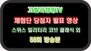 고릴라캠핑TV 체험단 추첨 영상 56회 방송분 (코브 …