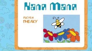 Как нарисовать пчелку.Видео урок рисования для детей 3-5 лет.Рисуем пчелку.Каля Маля