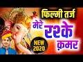 सारी दुनिया कर रही है तारीफ़ गणेश जी के इस भजन की - आपने सुना क्या ?  Latest New Ganesh Bhajan 2020