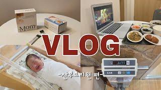 [Vlog] 산후조리원브이로그   2주간   조리원일상…