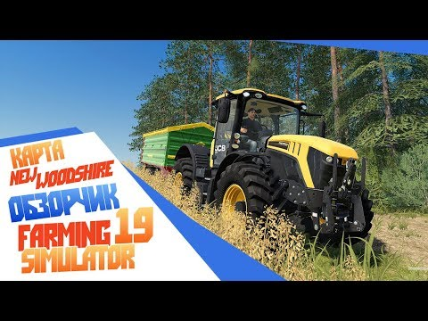 Farming Simulator 19 - Лучшая для маленького коопа? Обзор карты New Woodshire