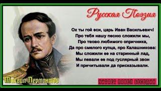 Песня про царя Ивана Васильевича молодого опричника и удалого Калашникова  Михаил Лермонтов