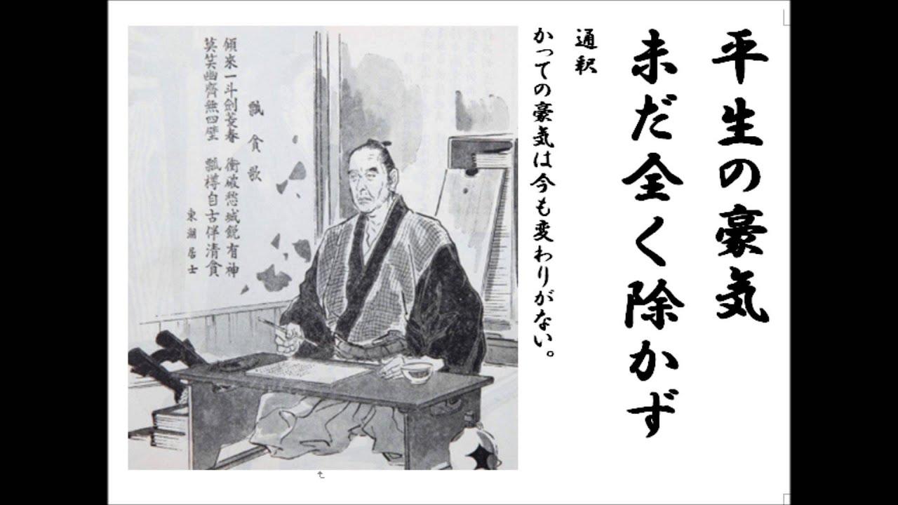 0904toto 詩吟 「述懐」 藤田東湖 - YouTube