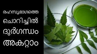 രഹസ്യഭാഗത്തെ ചൊറിച്ചില്, ദുര്ഗന്ധം അകറ്റാം||Health Tips Malayalam