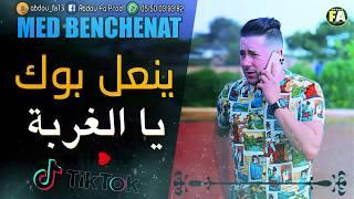 Mohamed Benchenet - matama3 fi kwartek ma tama3 fi lahmar - (Music Video 2021)