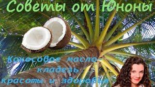 Советы от Юноны: кокосовое  масло - настоящий кладезь красоты и здоровья!!!