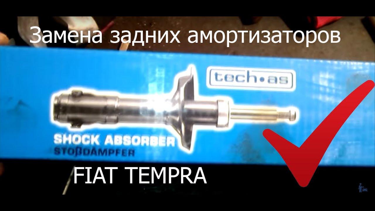 размеры задних амортизаторов фиат темпра