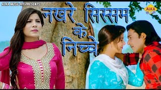 New Haryanvi Song || Nakhre Shissam Ke Niche || Pooja Hooda ||Harish Pandit || Haryanvi Song 2019