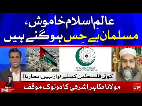Tahir Ashrafi lashes out on OIC Silence