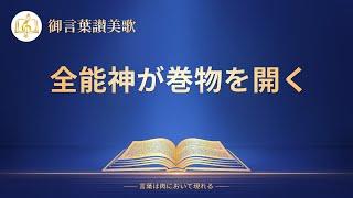 Japanese Christian Song「全能神が巻物を開く」Lyrics