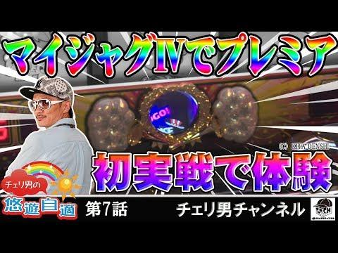 チェリ男チャンネル【マイジャグ4】チェリ男の悠遊自適 第7話 -スーパーホール-